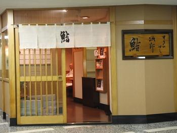 sukiyabasizirou.jpg